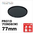 【即配】 77mm PRO1D プロND8(W) ケンコートキナー KENKO TOKINA【ネコポス便送料無料】