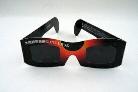 【即配】太陽観察専用 SUNGLASS サングラス 日食グラス【ネコポス便送料無料】