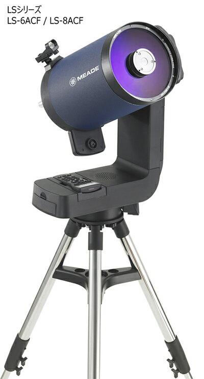 【10/31 23:59までポイント10倍】(受注生産) Meade (ミード) 天体望遠鏡 LSシリーズ LS-8ACF フルオートマチック天体望遠鏡【送料無料】【天体観測】