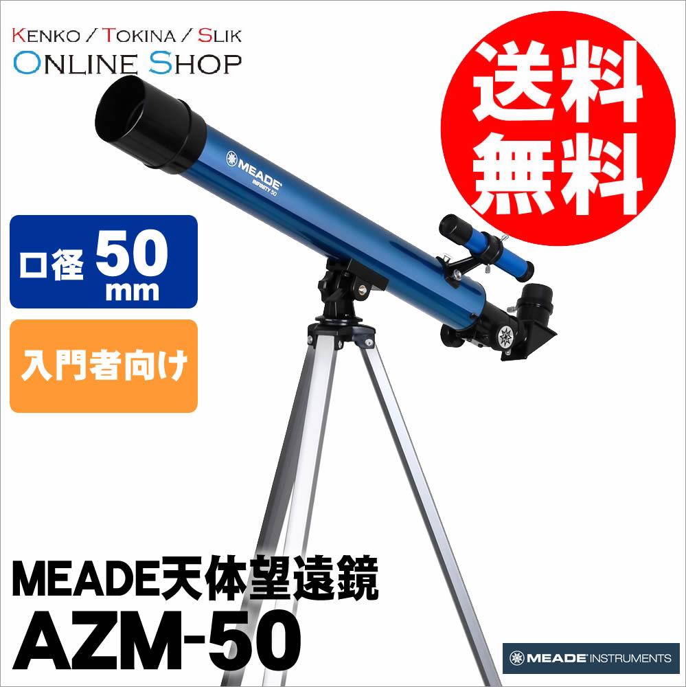 【7/2 9:59までポイント10倍】【即配】 Meade (ミード) 天体望遠鏡 AZM-50 口径50mmエントリーモデル【送料無料】月や明るい惑星観察に!【送料無料】【あす楽対応】