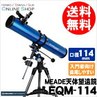 Meade(ミード)天体望遠鏡EQM-114