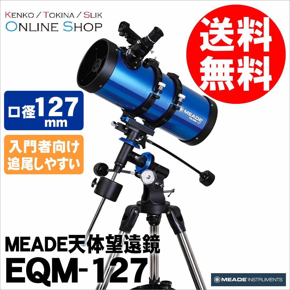 【即配】 Meade (ミード) 天体望遠鏡EQM-127 口径127mmエントリーモデル【送料無料】星雲や星団、月のクレーターや土星の環などの観察に!【あす楽対応】【アウトレット】【数量限定】