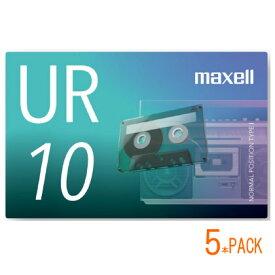 【即配】 maxell マクセル 音楽用カセットテープ UR-10N 5P 10分×5本セット【あす楽対応】