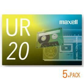【即配】 maxell マクセル 音楽用カセットテープ UR-20N 5P 20分×5本セット【あす楽対応】