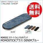 MOMODIZスマートフォンマルチバンドMOMOSTICKプラスデニムブルーDe-02