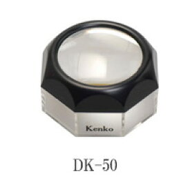 【即配】 デスク ルーペ(拡大鏡) DK-50 ケンコートキナー KENKO TOKINA【アウトレット】【あす楽対応】