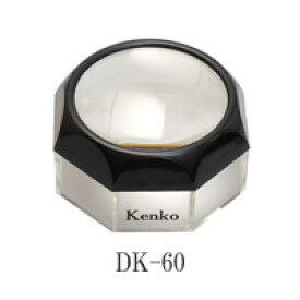 【即配】 デスク ルーペ(拡大鏡) DK-60 ケンコートキナー KENKO TOKINA【アウトレット】【あす楽対応】