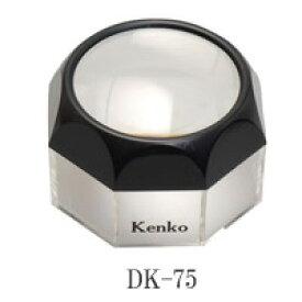 【即配】 デスク ルーペ(拡大鏡) DK-75 ケンコートキナー KENKO TOKINA【アウトレット】【あす楽対応】