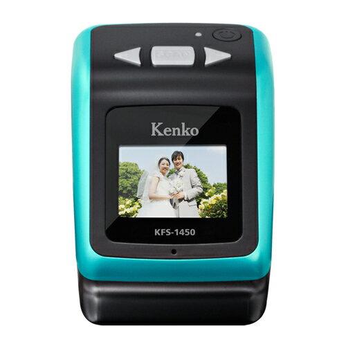 【3/3 18時59分までP10倍】【即配】 フィルムスキャナー KFS-1450 自動キズ補正機能付で簡単キレイ ケンコートキナー KENKO TOKINA【送料無料】【あす楽対応】