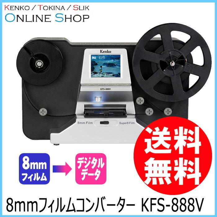 【11月24日 9時59分迄P10倍】【即配】 8mmフィルムコンバーター KFS-888V ケンコートキナー KENKO TOKINA【送料無料】パソコン使わずデータ化OK!【あす楽対応】