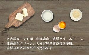 名古屋コーチンのレアチーズケーキ【砂糖不使用】糖質制限健康ノンシュガー無糖ケーキ低糖ダイエットAZFOODNATURESALUTEチーズケーキふるさと納税お中元ギフト水着で出られる体に