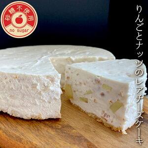 【砂糖不使用】ケーキ りんごとナッツの 濃厚レアチーズケーキ 5号 スイーツ チーズケーキ ホール 冷凍 リンゴ アップル シナモン 低糖質 糖質制限 健康 ギフト 誕生日 バースデー クリスマ