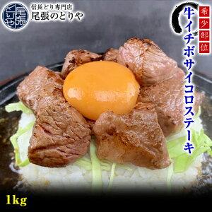 牛 サイコロステーキ 1kg イチボ 焼肉 ステーキ オージービーフ 切り落とし 訳あり ギフト お中元 ギフト 肉 牛肉 BBQ バーベキュー