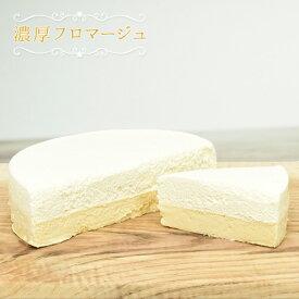 低糖質 北海道チーズ 糖質オフ フロマージュ 砂糖不使用 チーズフロマージュ 健康スイーツ ケーキ 記念日 お中元 早割 低カロリー セット ゼロ