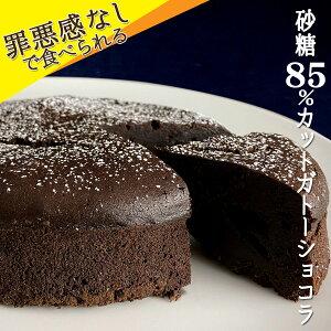 【砂糖85%カット】ケーキ ガトーショコラ 5号 スイーツ チョコレートケーキ ホール 冷凍 糖質制限 低糖質 健康 ヘルシー ギフト バースデー 誕生日 クリスマス