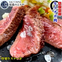 牛イチボ肉 ランプ肉 ステーキ肉 オーストラリア産【肉】【牛肉】ステーキ 焼肉 熟成肉 赤身 希少部位 レア ロース…