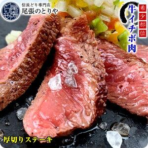 牛肉 赤身 希少部位 イチボ ステーキ肉 牛イチボ肉 ブロック 400g オーストラリア産 ランプ肉 赤身肉 1ポンド 冷凍 ギフト ステーキ 焼き肉 BBQ ローストビーフ