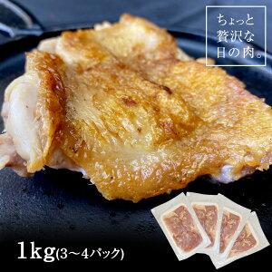 朝引き 鶏肉 もも肉 愛知県産 信長どり モモ肉 1kg 業務用 新鮮 鳥肉 とり肉 チキン 冷凍 朝挽き 朝びき 鶏もも肉 銘柄鶏 国産 お中元