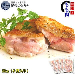 朝引き 鶏肉 もも肉 愛知県産 信長どり モモ肉 2kg 業務用 新鮮 鳥肉 とり肉 チキン 冷凍 朝挽き 朝びき 鶏もも肉 銘柄鶏 国産