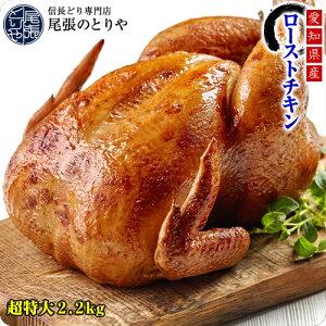 【信長鶏】特製プレミアムローストチキン