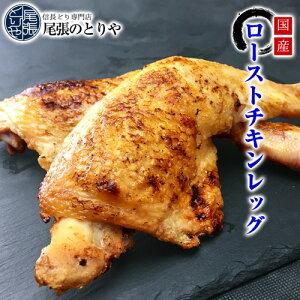 チキンレッグ【6本セット】鶏肉 骨付き ローストチキン 愛知県産 信長どり ローストチキンレッグ 骨つきもも肉 冷凍 業務用 鳥肉 とり肉 お祝い パーティー クリスマス もも肉 骨つき チキ