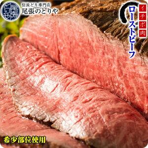 ローストビーフ 希少部位 牛イチボ肉 ランプ オーストラリア産ギフト お中元 贈答品 お肉 牛肉 赤身肉 炭火焼 低カロリー