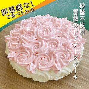 【砂糖不使用】ケーキ バラのレアチーズスイーツ チーズケーキ ホール 冷凍 バラのケーキ 薔薇 お花 糖質制限 低糖質 健康 ヘルシー ギフト バースデー 誕生日 クリスマス 父の日