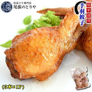 手羽先餃子 手羽餃子 5本セット ギフト お中元 パーティー 鶏肉 鳥肉 とり肉 チキン ぎょうざ 冷凍 おやつ おかず おつまみ