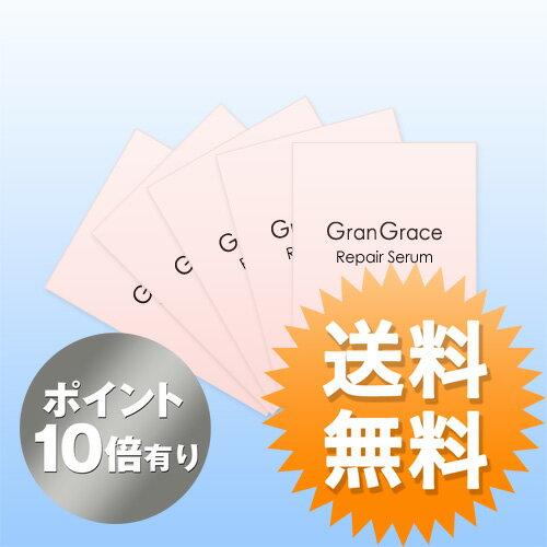 【ポイント10倍】◆送料無料◆グラングレース セラム サンプル[10枚1セット][美容液]【代引不可】