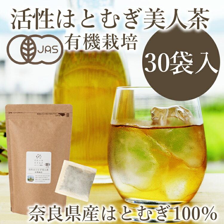【活性はとむぎ美人茶 有機栽培 30袋入】(国産 100%・奈良県産・自社栽培・オーガニック・無添加・活性化製法・ノンカフェイン・はとむぎ茶・ハトムギ茶・ハト麦茶・はと麦茶・鳩麦茶)