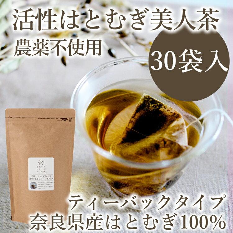 【活性はとむぎ美人茶 農薬不使用 ティーバックタイプ30袋入り】(国産 100%・奈良県産・自社栽培・無添加・ブレンド焙煎・活性化製法・ノンカフェイン・はとむぎ茶・ハトムギ茶・ハト麦茶・はと麦茶・鳩麦茶)