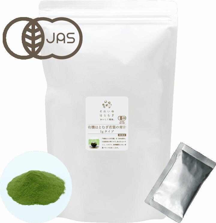 有機はとむぎ若葉の青汁1gタイプ(90包)