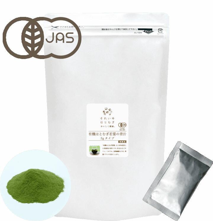 有機はとむぎ若葉の青汁2gタイプ(48包)