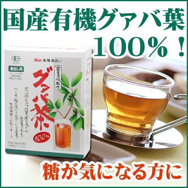 国産有機栽培グァバ茶(30袋)