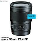 トキナーopera(オペラ)シリーズopera50mmF1.4FFキヤノンEFマウント用