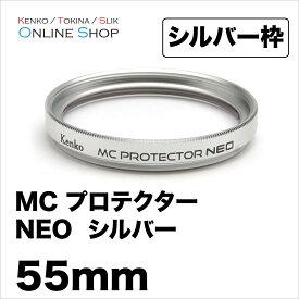 【即配】 55mm MC プロテクター NEO シルバー枠コーティングを改良したベーシックな保護フィルター ケンコートキナー KENKO TOKINA【ネコポス便送料無料】