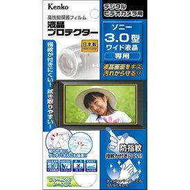 【即配】 液晶プロテクター ソニー 3.0型ワイド液晶用 EPV-SO30W-AFP ケンコートキナー KENKO TOKINA【ネコポス便送料無料】