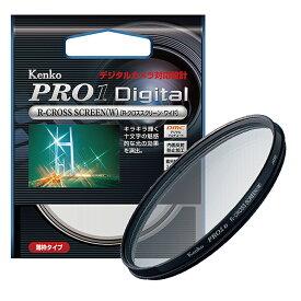 【即配】49mm PRO1D Rクロススクリーン(W) ケンコートキナー KENKO TOKINA【ネコポス便送料無料】【アウトレット】