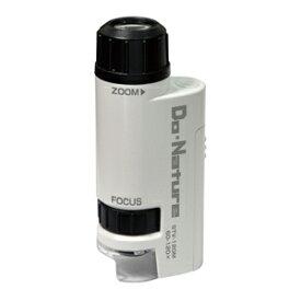 【即配】Do・Nature (ドゥ・ネイチャー) ズームマイクロスコープ STV-120M 便利!ハンディタイプの顕微鏡 ケンコートキナー KENKO TOKINA【あす楽対応】【ラッピング無料】