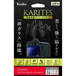 【即配】ケンコートキナー KENKO TOKINA デジカメ用液晶保護ガラス KARITES (カリテス) キヤノン EOS 5D Mark IV / 5D Mark III用 :KKG-CEOS5DM4 【ネコポス便送料無料】