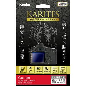 【即配】ケンコートキナー KENKO TOKINA デジカメ用液晶保護ガラス KARITES (カリテス) キヤノン EOS 7D Mark II 用用 :KKG-CEOS7DM2 【ネコポス便送料無料】