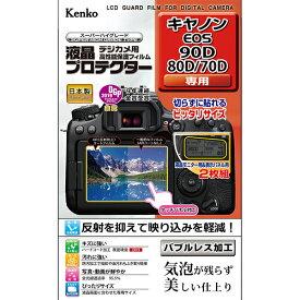 【即配】 デジカメ用 液晶プロテクター キヤノン EOS 90D / 80D / 70D用:KLP-CEOS90D【ネコポス便送料無料】新開発バブルレス加工で気泡が残らず美しい仕上がり。ケンコートキナー KENKO TOKINA上がり。ケンコートキナー KENKO TOKINA
