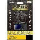 【即配】ケンコートキナー KENKO TOKINA デジカメ用液晶保護ガラス KARITES (カリテス) ニコン D5600 / D5500 用 :KKG…