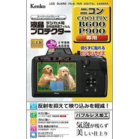 【即配】 デジカメ 液晶プロテクター ニコン COOLPIX B600/P900 用: KLP-NB600 ケンコートキナー KENKO TOKINA【ネコポス便送料無料】