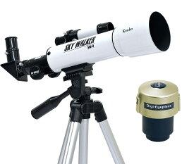 【即配】 天体望遠鏡 スカイウォーカー SKY WALKER SW-0 デジアイピースセット ケンコートキナー KENKO TOKINA【送料無料】【あす楽対応】【アウトレット】