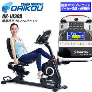 DAIKOU フィットネスバイク 準業務用リカンベントバイク 防音マット付 介護 リハビリ 静音 高齢者 背もたれ付 ダイコー DK-1030A