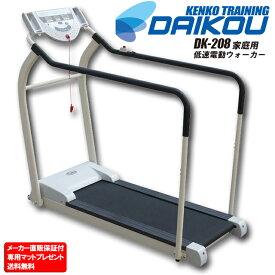手すり付低速電動ウォーカー DK-208 前進と後進両方使える家庭用ルームウォーカー マット付 高齢者の室内運動やリハビリを目的としたウォーキングに最適です ダイエット 運動不足解消