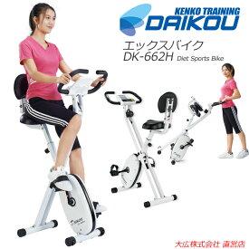 DAIKOU エックスバイク DK-662H 軽量 エアロバイク 省スペースで置き場所を選ばない家庭用フィットネスバイク 背もたれ付で安定感ある座り心地 手動負荷調整8段 組立かんたん ダイエット・有酸素運動に最適 静音 折りたたみ