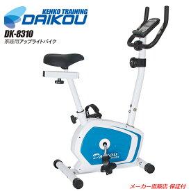 DAIKOU エアロバイク 家庭用 アップライトバイク DK-8310 マンションでも安心の静音タイプ パネル部分にはタブレットを置けるニュータイプ ダイエット 有酸素運動 美脚 持久力体力作り 静音