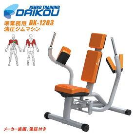 準業務用 油圧ジムマシン ペックトラル・フライ/ リアデルトイド DK-1203 筋力トレーニング 高重量トレーニングからリハビリまで使用できる双方向マシン